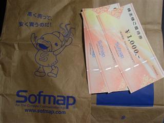 Sofmap2009_R.jpg
